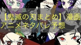 【鬼滅の刃まとめ】漫画、アニメ、ネタバレ予想